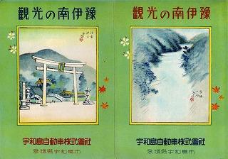観光の南伊豫(表紙)