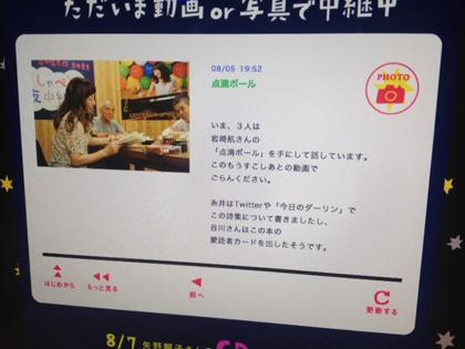 『ほぼ日刊イトイ新聞』の動画「矢野顕子 谷川俊太郎 糸井重里 おしゃべり夜中継。」のスクリーンショット写真