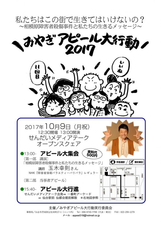 miyagi_appeal20171009_p1.jpg