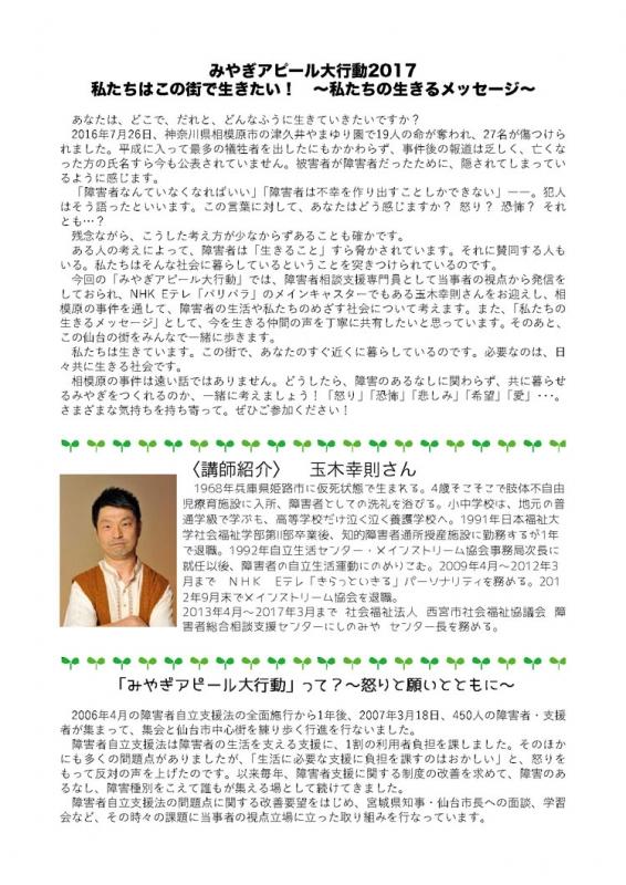 miyagi_appeal20171009_p2.jpg