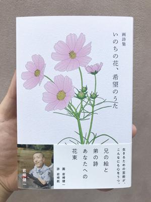 画詩集『いのちの花、希望のうた』写真