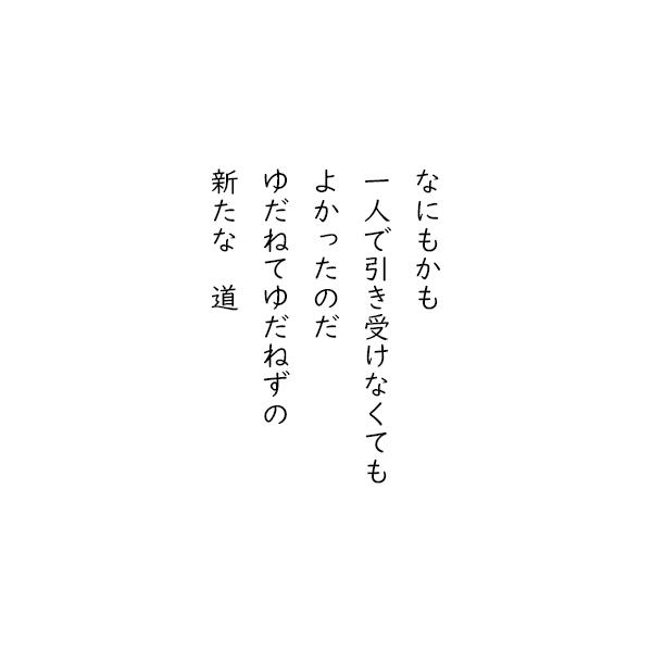 [五行詩]なにもかも 一人で引き受けなくても よかったのだ ゆだねてゆだねずの 新たな 道