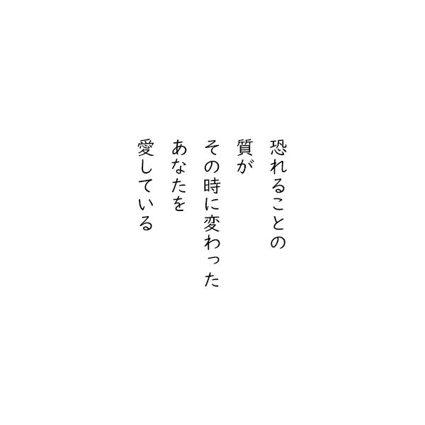 [五行詩]恐れることの 質が その時に変わった あなたを 愛している