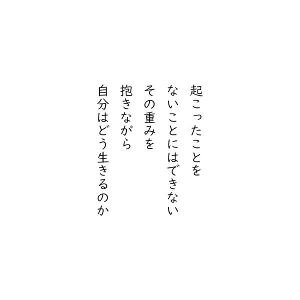 [五行詩]起こったことを ないことにはできない その重みを 抱きながら 自分はどう生きるのか