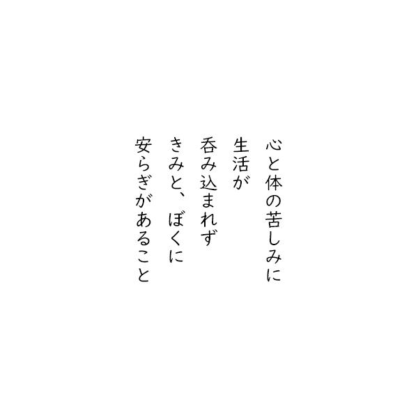 [五行詩]心と体の苦しみに 生活が 呑み込まれず きみと、ぼくに 安らぎがあること