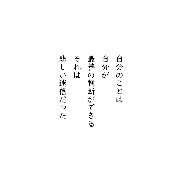 [五行詩]自分のことは 自分が 最善の判断ができる それは 悲しい迷信だった