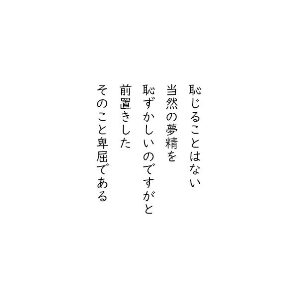 [五行詩]恥じることはない 当然の夢精を 恥ずかしいのですがと 前置きした そのこと卑屈である