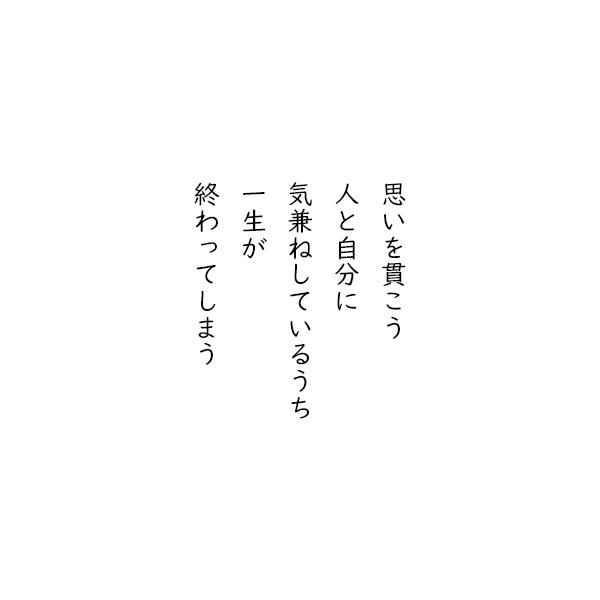 [五行詩]思いを貫こう 人と自分に 気兼ねしているうち 一生が 終わってしまう