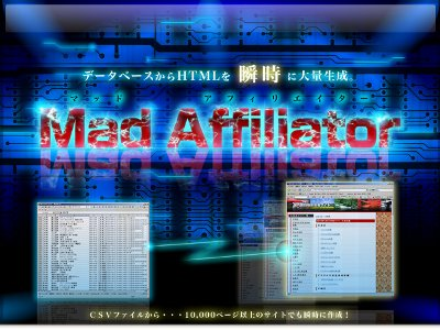 Mad Affiliator(マッドアフィリエイター)