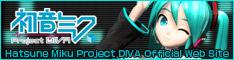 初音ミク Project DIVA Arcade 公式サイト