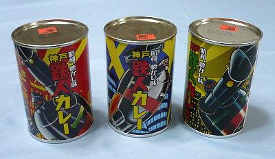 鉄人28号カレー缶セット