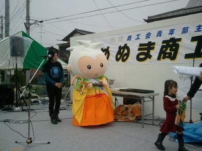 めぬま商工祭