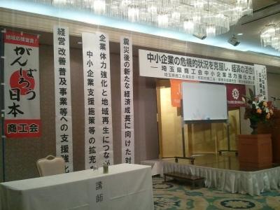 中小企業活性化大会