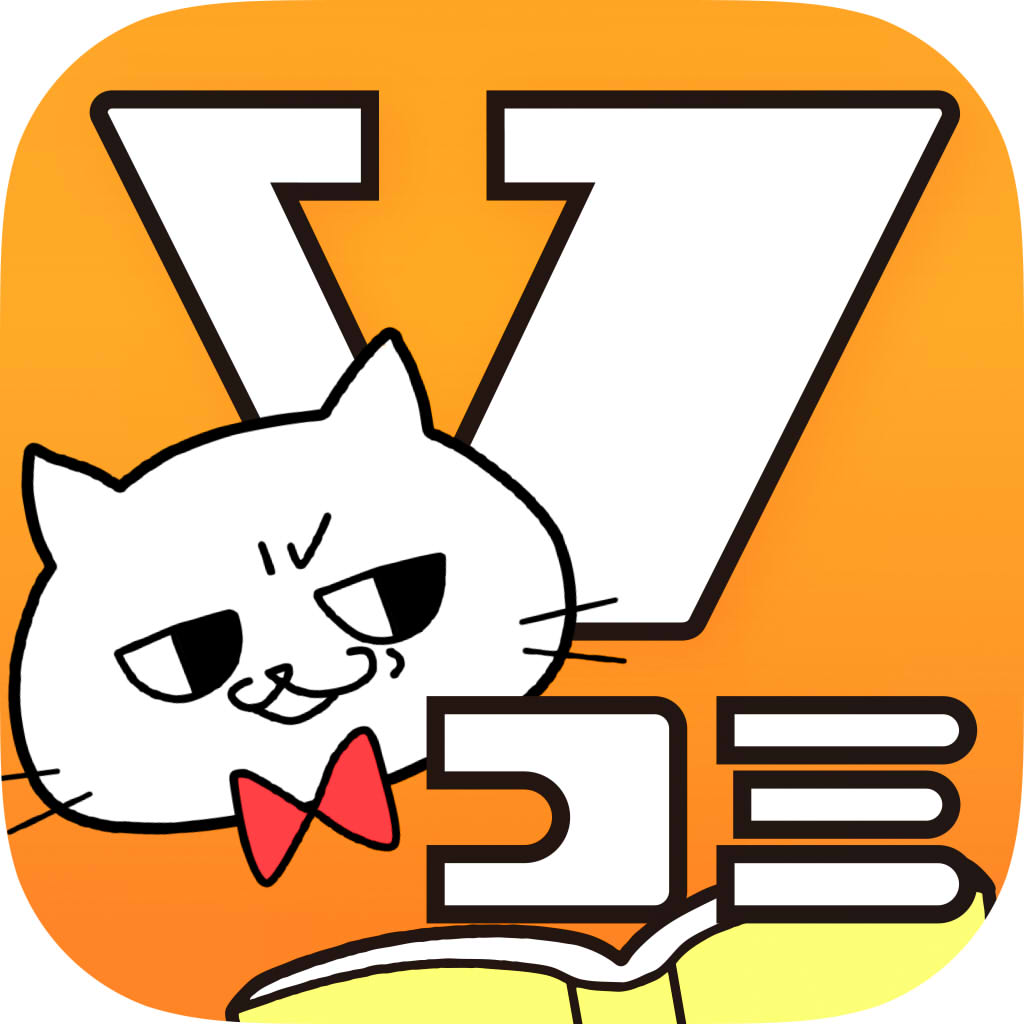 無料まんがアプリ Vコミ」様 | 倉蜂るかの頑張るか