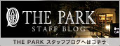 THE PARKブログ