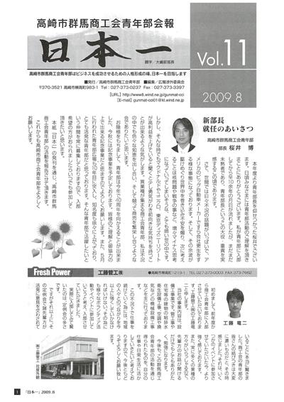 広報vol.11