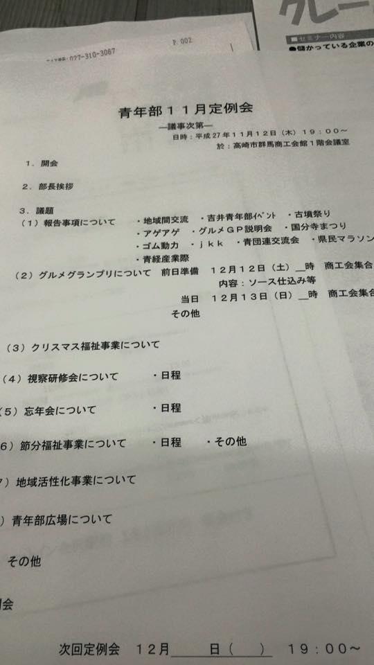 H27.11定例会