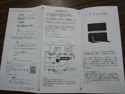 C.T.T.sendai 試演会vol.3チラシ(表)