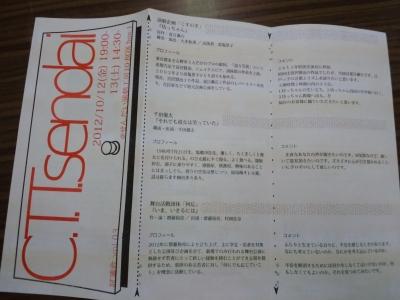 C.T.T.sendai 試演会vol.3チラシ(裏)