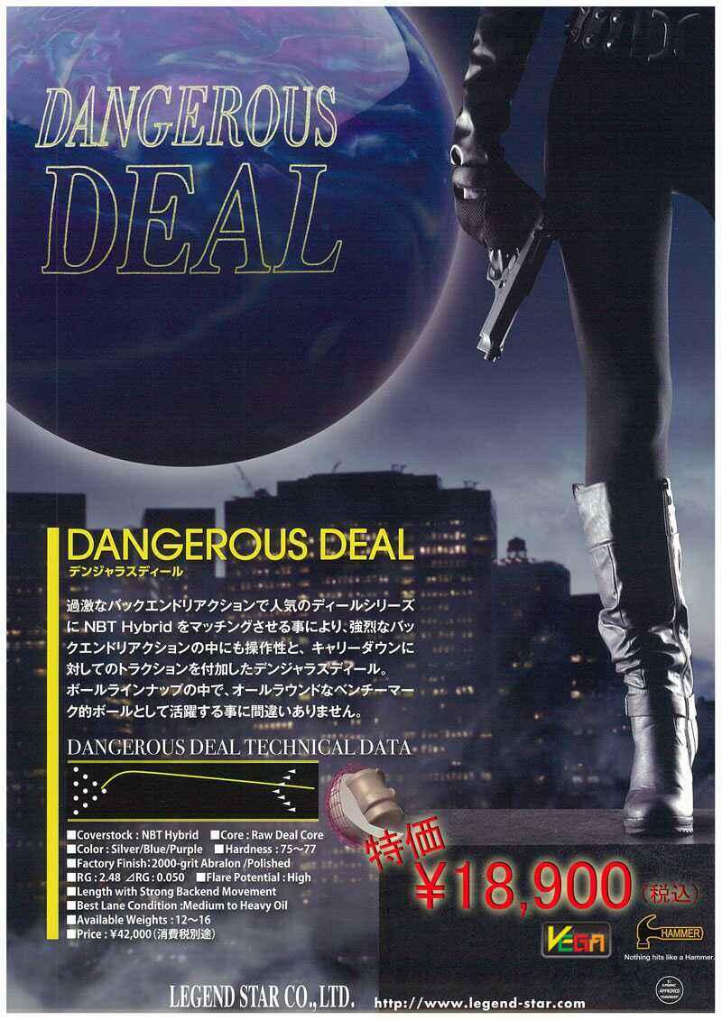 LegendStar NEWBALL情報「コード オブ オナー、ゲームブレイカー2 パール、デンジャラス・ディール」