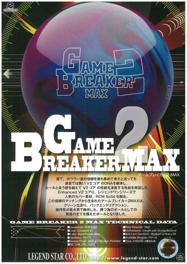 ゲームブレイカー2マックス