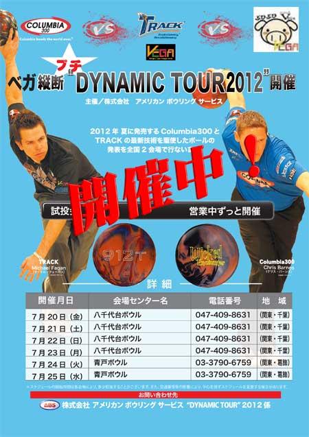 プチ・ダイナミックツアー2012