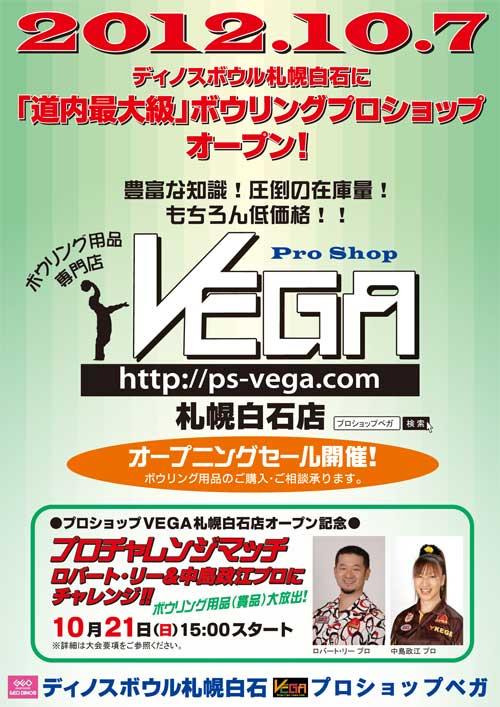 プロショップベガ札幌白石店・ロバートリー・中島政江プロチャレンジ