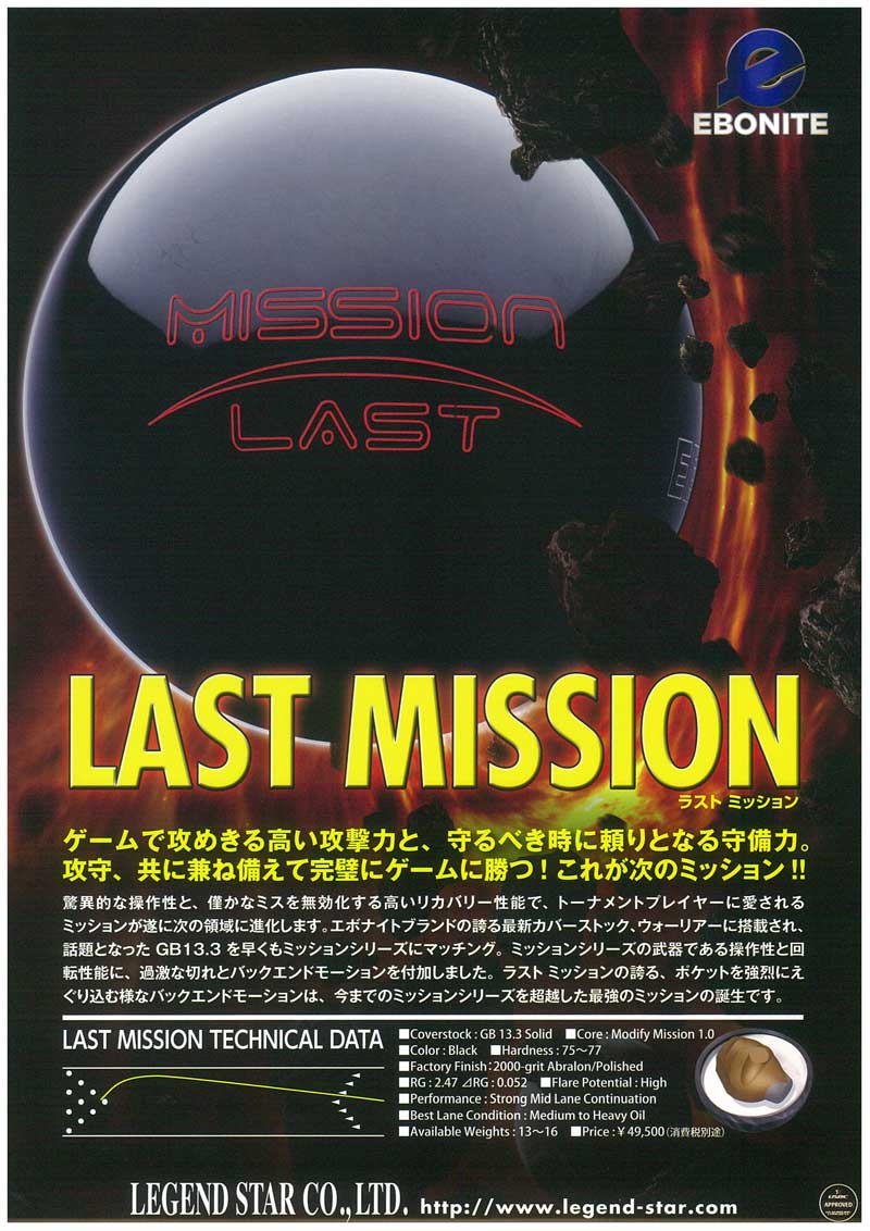 エボナイト ラスト・ミッション