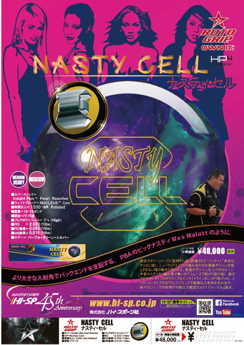 rotogrip nasty_cell