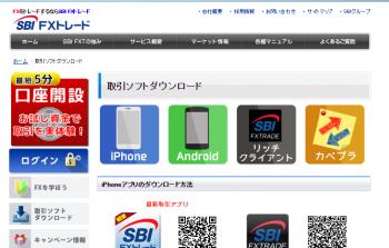 SBI FXトレード 取引ソフトダウンロード