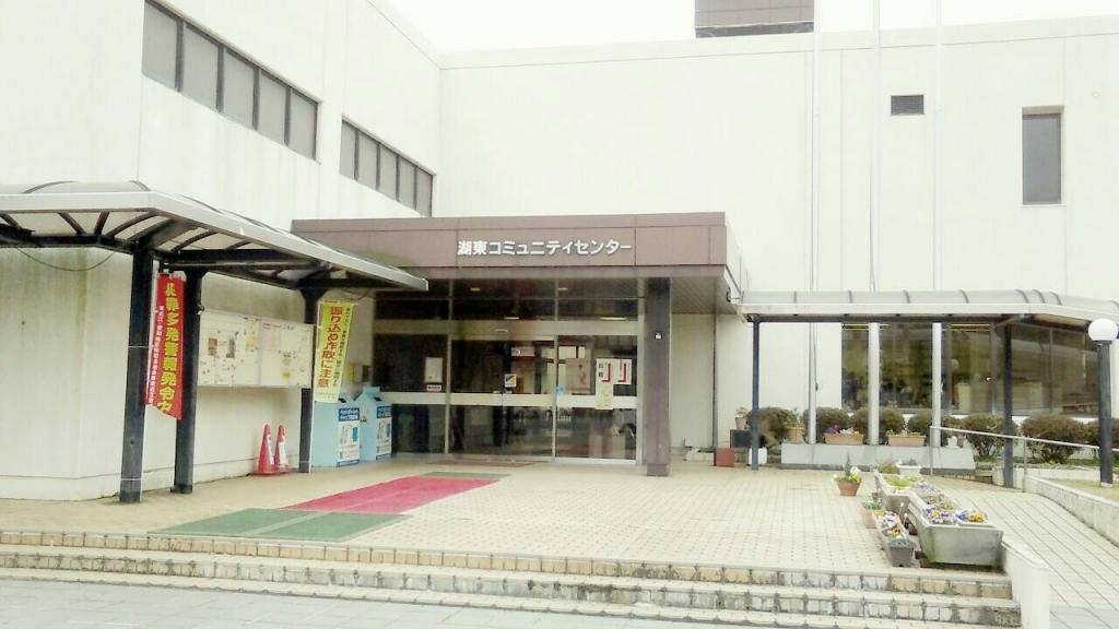 湖東コミュニティーセンター