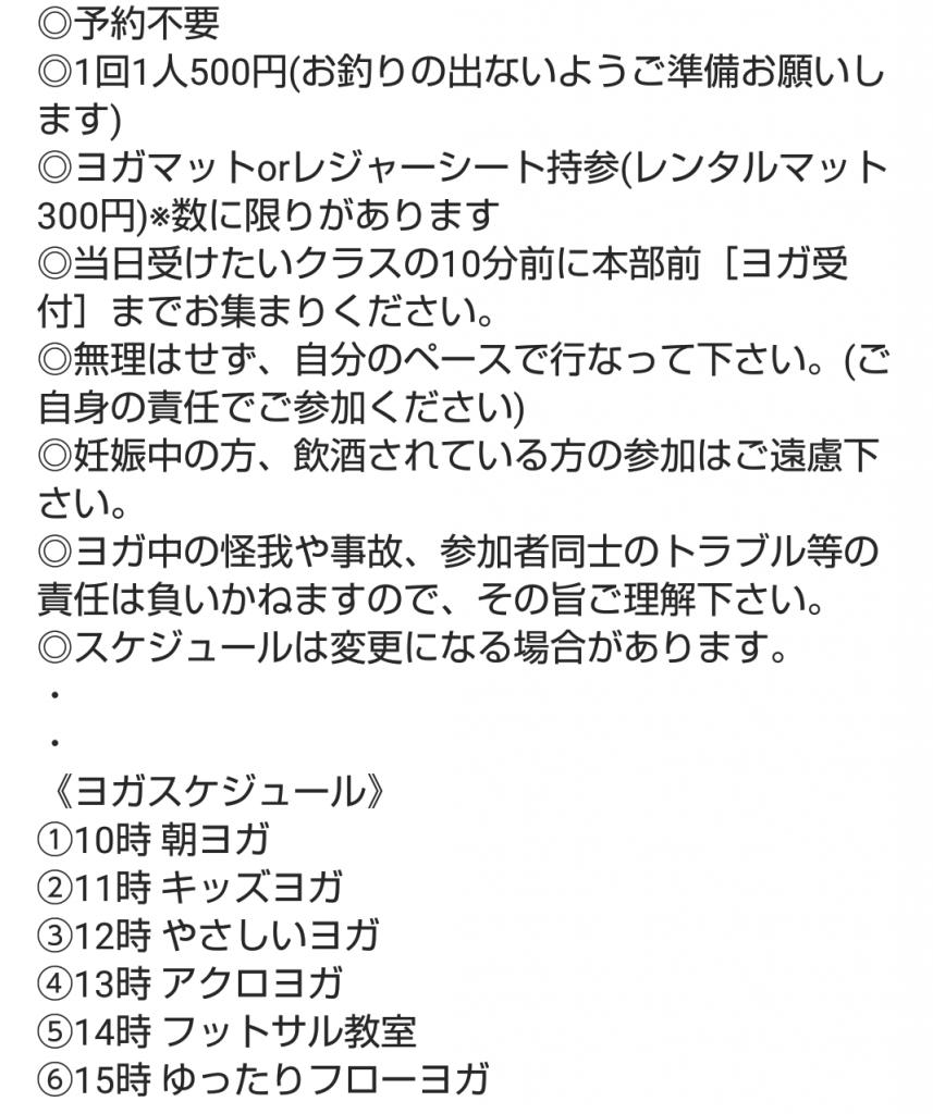 森フェスin滋賀2019