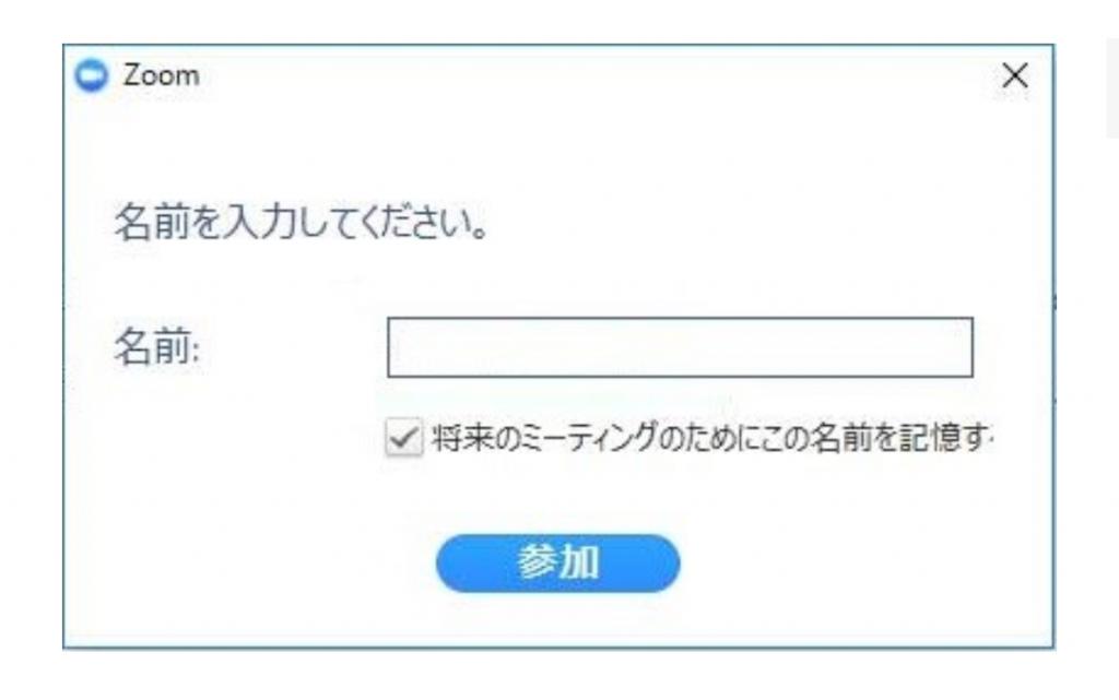 Zoomインストール方法PC版