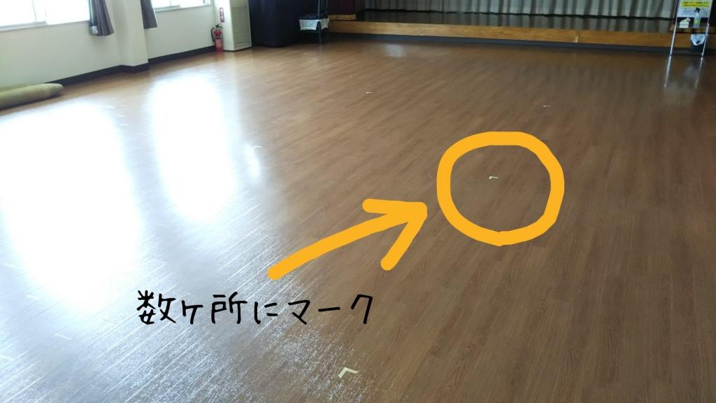 中野コミセン床マーク