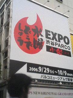 20060930_183232.JPG