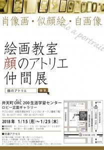 顔のアトリエ 2018新春展示会 案内