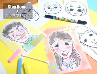 Stay Home☆おうちでピカソ