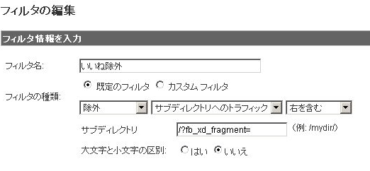 /?fb_xd_fragment=を除外設定する内容