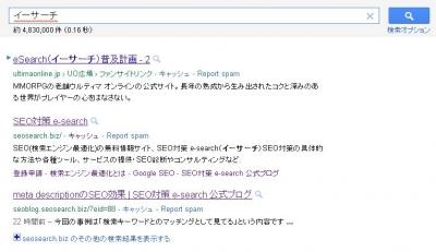 イーサーチ検索結果