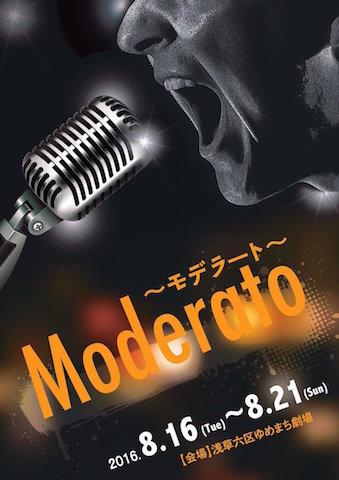 『Moderato』チラシ