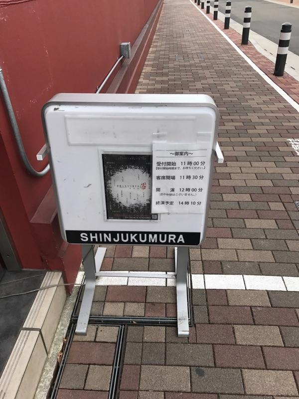 新宿村LIVE入口