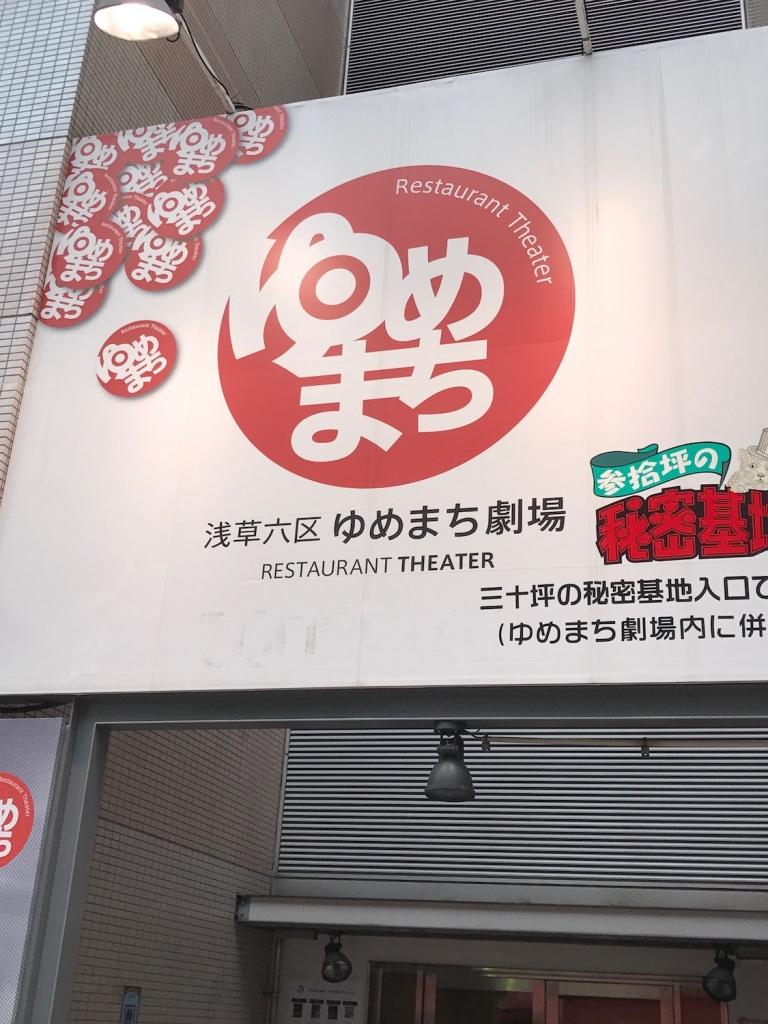 浅草六区ゆめまち劇場