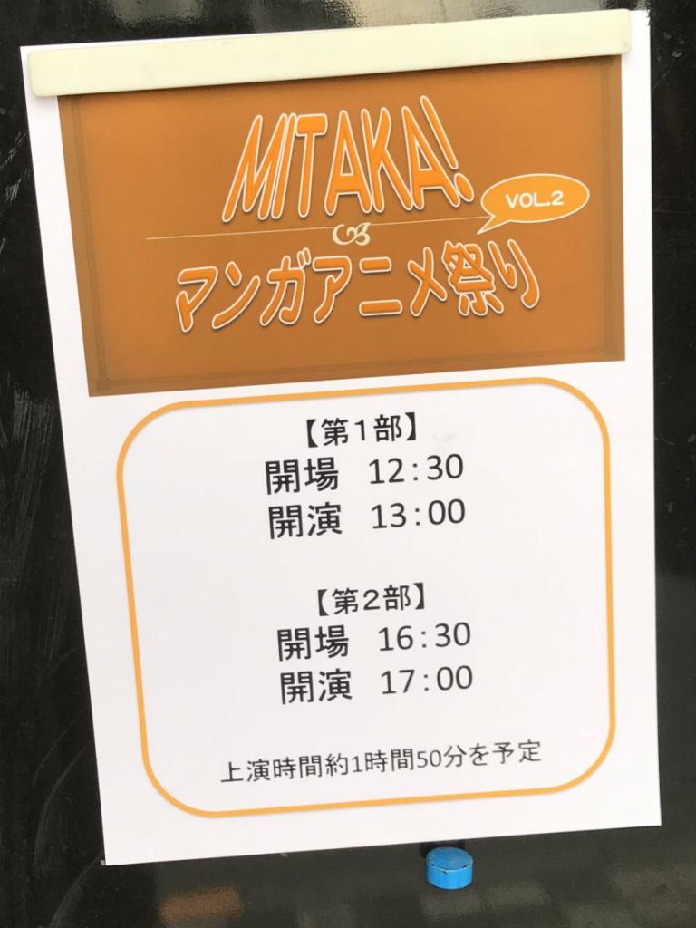 MITAKAマンガアニメ祭り