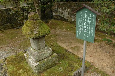 熊野本宮大社 和泉式部祈願石