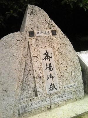 斉場御嶽世界遺産記念碑