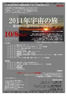八ヶ岳UFOコンベンションチラシ
