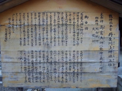 丹生川上神社上社由緒