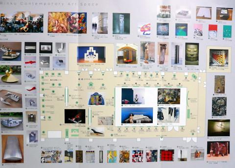 現代美術空間パンフ