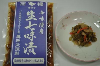 新製品の【生七味漬】