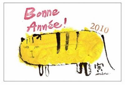 フランス語 新年挨拶